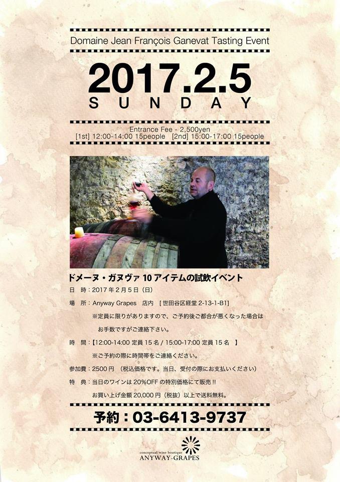 2017.02.05(日)ジュラ・ワイン試飲販売会